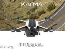 GoPro推出终极配件:Kamar四轴无人机