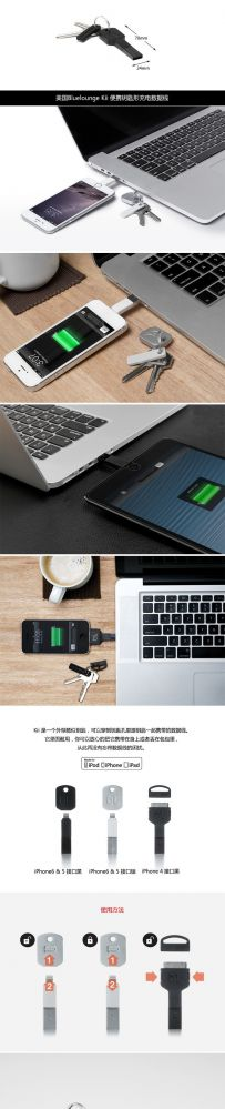 创意的钥匙充电器 苹果手机充电数据线 传输线 充电线