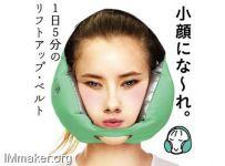 来自日本的瘦脸神器