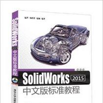 SolidWorks 2015中文版标准教程(附DVD光盘)  - 赵罘, 杨晓晋, 赵楠