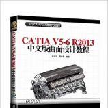 CATIA V5-6 R2013中文版曲面设计教程 - 张云杰、乔建军