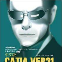 中文版CATIA V5R21完全学习手册 - 孙占臣 罗凯 刘金刚