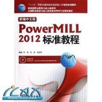 新编中文版Powermill 2012标准教程(附光盘) ~ 王蓓,王墨 ,包启库
