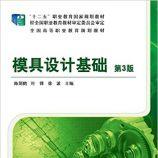 """""""十二五""""职业教育国家规划教材·全国高等职业教育规划教材:模具设计基础(第3版)  -  ..."""