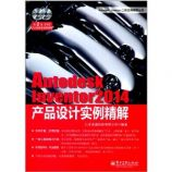 Autodesk Inventor 2014产品设计实例精解 ~ 北京兆迪科技有限公司