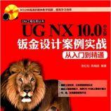 UG NX 10.0中文版钣金设计案例实战从入门到精通(附光盘) - 张红松, 陈晓鸽