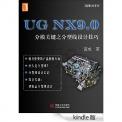UG NX9.0:分模关键之分型线设计技巧(工程师UG系列) [Kindle电子书] ~ 黄成