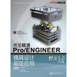 林清安:Pro/E开发院:完全精通Pro/ENGINEER野火5.0中文版模具设计高级应用(附DVD光盘1 ...