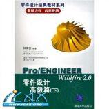 林清安:零件设计经典教材系列:Pro/ENGINEER Wildfire2.0零件设计(高级篇)