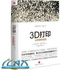 3D打印:从想象到现实 胡迪•利普森 (Hod Lipson), 梅尔芭•库曼 (Melba Ku ...