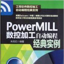 工程软件数控加工自动编程经典实例:PowerMILL数控加工自动编程经典实例(第2版) - 朱克 ...