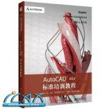 Autodesk官方标准教程系列:AutoCAD 2014标准培训教程 ~ 王建华, 程绪琦