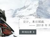 设计,本应如此。2018 PTC Creo 5.0 发布会全国巡展邀请函