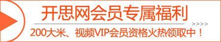 注册简历或企业送大米,开思视频升级送VIP用户组!