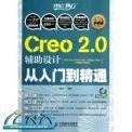 设计师梦工厂•从入门到精通:Creo 2.0辅助设计从入门到精通 ~ 海天