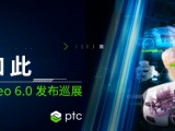 2019 PTC Creo 6.0 发布全国巡展,诚邀您报名参加!