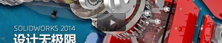 SolidWorks 2014 整套视频教程精彩推荐