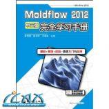 Moldflow 2012完全学习手册(中文版) ~ 陈艳霞, 陈如香, 吴盛金