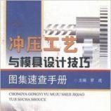 冷冲压模具制造学习工作页 - 毕翠丽