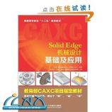 """教育部CAXC项目指定教材·普通高等教育""""十二五""""规划教材:Solid Edge机械设计基础及 ..."""
