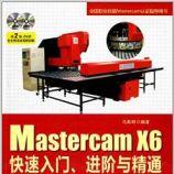 全国职业技能Mastercam认证指导用书:Mastercam X6快速入门、进阶与精通(附光盘) - 马斯 ...