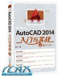中文版AutoCAD 2014入门与实战(附DVD光盘) [平装] ~ 麓山
