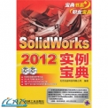 Solidworks2012实例宝典(附DVD光盘2张)