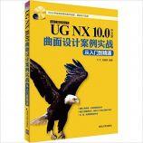UG NX10.0中文版曲面设计案例实战从入门到精通 - 方月, 刘建英