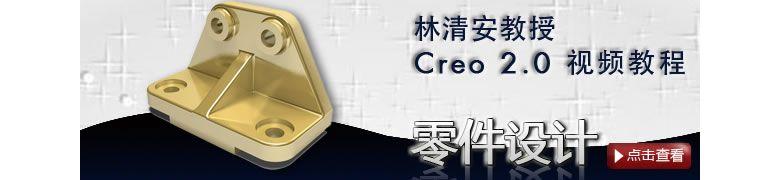 林清安教授【Creo 2.0 零件设计视频教程】- 视频汇总,更新完毕!