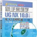 新手案例学:UG NX 10.0中文版从入门到精通 - 杜鹃
