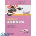 SolidWorks 高级教程简编(2012版)