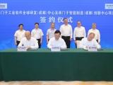 西门子携手成都建立在华首个专注于MindSphere 的研发中心推进智能制造