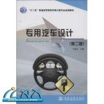 专用汽车设计(第2版十二五普通高等教育车辆工程专业规划教材) ~ 冯晋祥