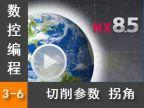 3.6 切削参数 拐角 - Siemens NX8.5 数控编程加工全套视频教程