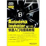 Autodesk Inventor快速入门与提高教程(2014版) ~ 北京兆迪科技有限公司