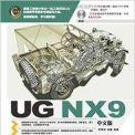 UG NX9中文版完全自学手册(畅销书) - 贾雪艳, 涂嘉