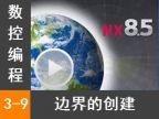 3.9 切削参数 边界的创建 - Siemens NX8.5 数控编程加工全套视频教程