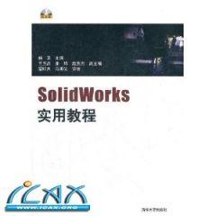 SolidWorks实用教程(附光盘) [平装] ~ 杨正 (编者)