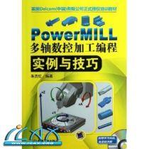 PowerMILL多轴数控加工编程实例与技巧 ~ 朱克忆