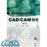 CAD/CAM技术(第2版) [平装] ~ 葛友华