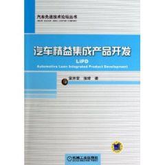 【推荐书籍】汽车先进技术论坛丛书:汽车精益集成产品开发 ~ 梁开荣