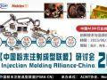 PIMA2015第一届【中国粉末注射成型联盟】研讨会,技术文案综合汇集下载!