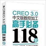 CREO 3.0中文版数控加工高手必备118招(附DVD光盘1张)