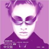 中文版MasterCAM X7数控加工完全学习手册 - 吕英波