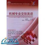 机械专业交际英语(机电一体化技术专业)(附光盘1张) [平装] ~ 汤彩萍
