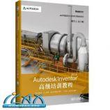 Autodesk官方标准教程系列:Autodesk Inventor 高级培训教程 ~ 马茂林, 王龙厚