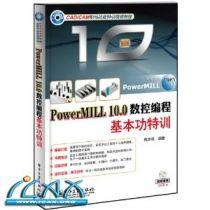 CAD/CAM职场技能特训视频教程:PowerMILL 10.0数控编程基本功特训 ~ 韩思明