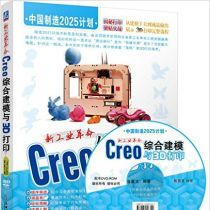 新工业革命:Creo综合建模与3D打印 - 徐立峥