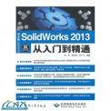 中文版Solidworks 2013从入门到精通(1DVD)