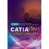 CATIA V5 R21产品创新设计与机构运动仿真 [平装]   ~ 齐从谦 (作者), 杨艳 (作者)